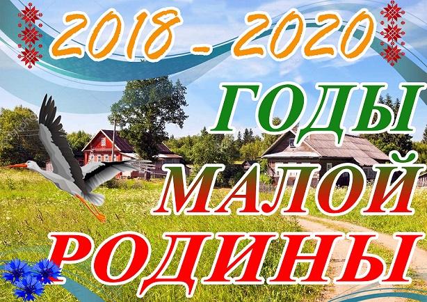 Картинки по запросу картинки год малой родины 2018